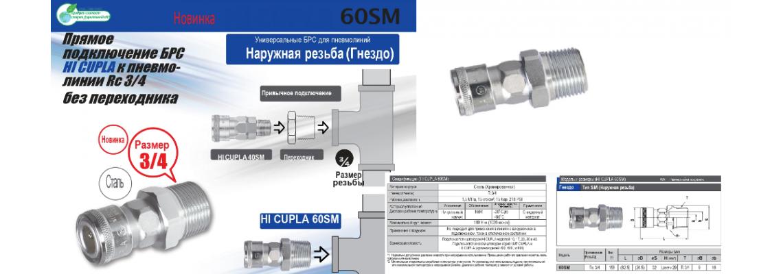 Новая модель Hi Cupla 60SM
