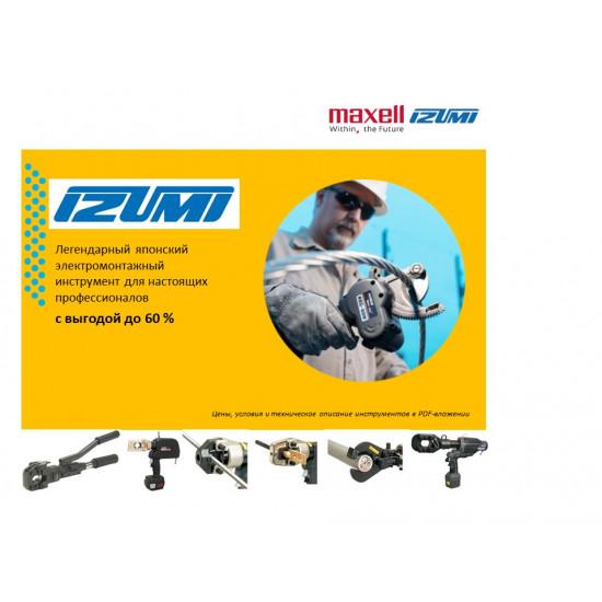 Акция на электромонтажный инструмент IZUMI