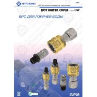 Серия быстроразъёмных соединений Hot Water Cupla (листовка)