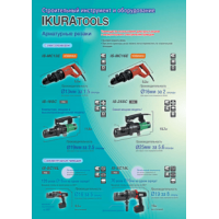 Строительный инструмент и оборудование IKURAtools