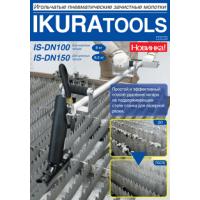 Игольчатые пневматические зачистные молотки IKURAtools