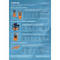 Инструмент и оборудование MIKUNI для вспомогательных работ на высоковольтных ЛЭП и ПС