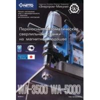 Переносные магнитные сверлильные станки Nitto WA-3500, WA-5000