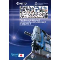Профессиональный металлообрабатывающий инструмент Nitto Kohki (каталог)