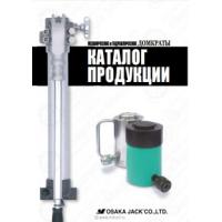 Механические и Гидравлические домкраты Osaka Jack (каталог)