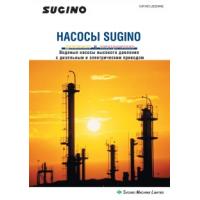 Плунжерные насосы высокого давления с дизельным и электрическим приводом Sugino (каталог)
