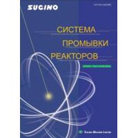 Система очистки реакторов Sugino (каталог)