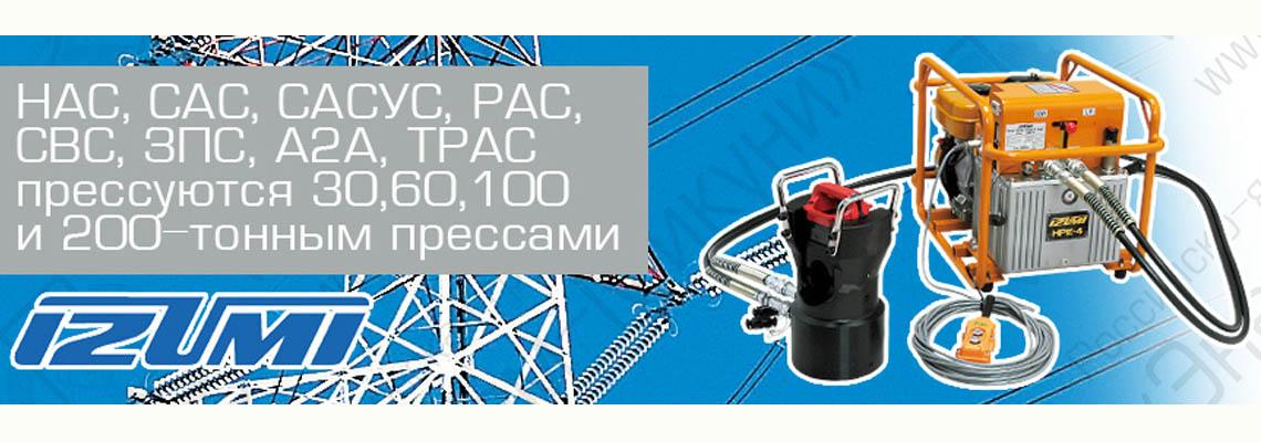 Монтаж прессуемых натяжных зажимов для линий электропередач