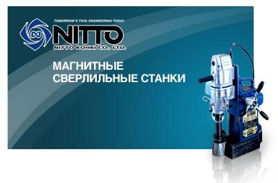Магнитные сверлильные станки Nitto с корончатыми сверлами