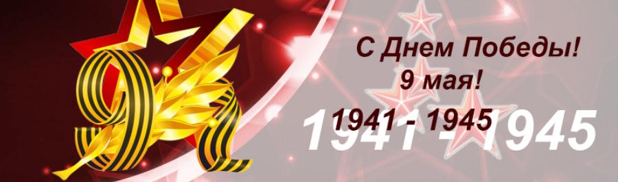 С Днем Победы в Великой Отечественной войне 9 мая!
