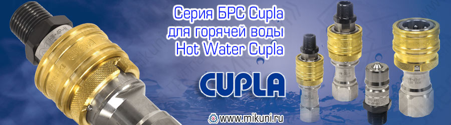 БРС Cupla Hot Water Series