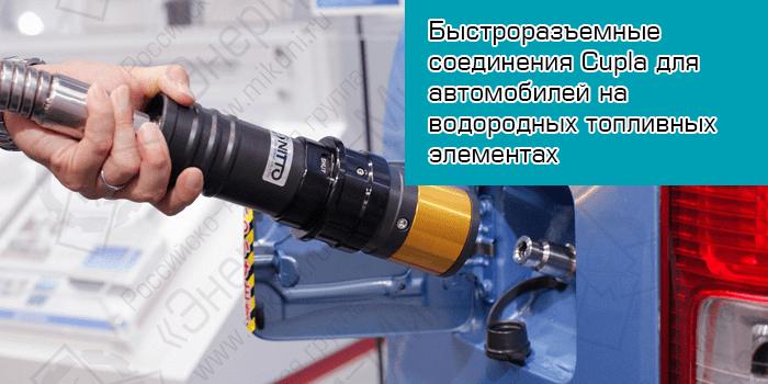 Быстроразъемные соединения для автомобилей на водородных топливных элементах