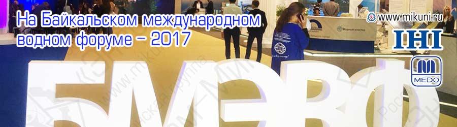 Байкальский водный форум - 2017 баннер