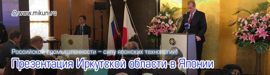 Презентация Иркутской области в Японии