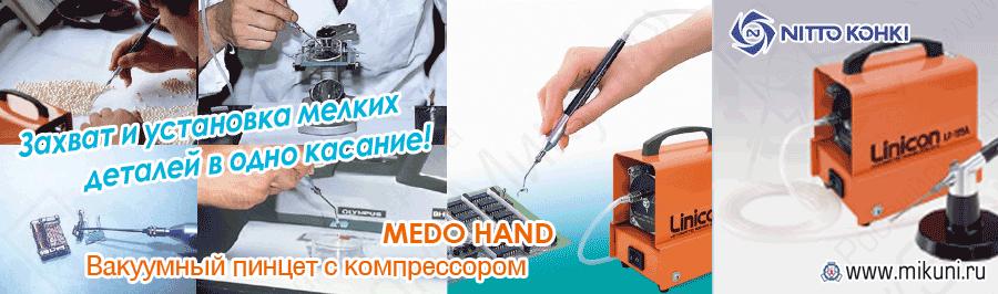 Вакуумный пинцет с компрессором MEDO HAND MH-100A