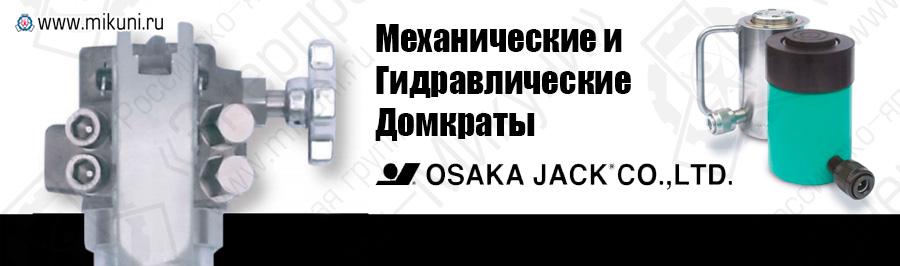 Механические и Гидравлические домкраты Osaka Jack