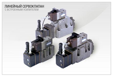 Оригинальный линейный сервоклапан Yuken от «Энерпром-Микуни»