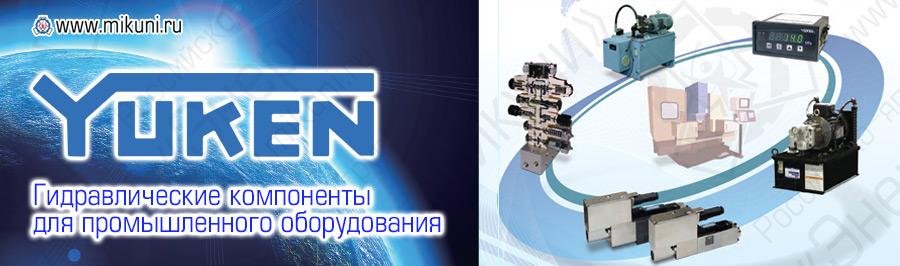 Оборудование гидравлический систем Yuken
