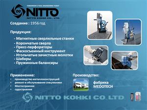 Мировой лидер в области металлообработки - японская компания NITTO KOHKI