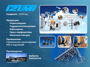 Электромонтажное оборудование и инструмент для высоковольтных линий электропередач IZUMI