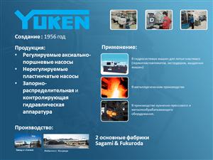 Гидрокомпоненты, насосные станции и быстроразъёмные соединения фирмы YUKEN
