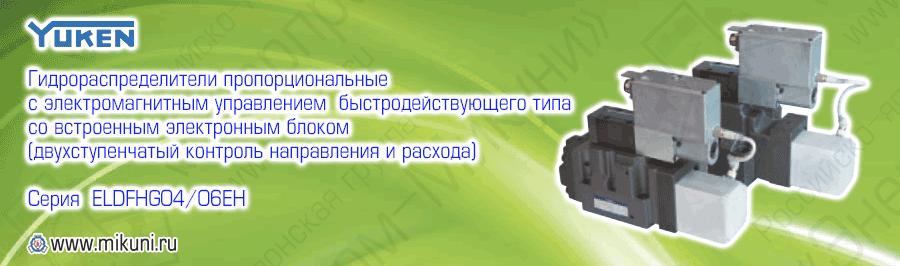 Баннер гидрораспределители пропорциональные EDFHG04