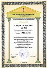 ЗАО МИКЭН получено свидетельство об участии в ТПП Восточной Сибири