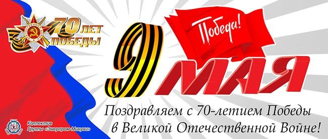 C Днем Победы в Великой Отечественной Войне - 9 мая!