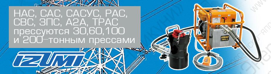 Монтаж прессуемых зажимов для линий электропередач