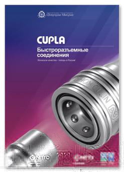 каталог быстроразьемных соединений брс Cupla