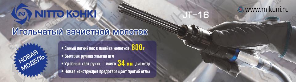 Мы рады сообщить вам о старте продаж новой компактной модели зачистных молотков JT-16