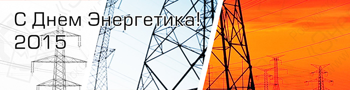 Энерпром-Микуни - День Энергетика 2015