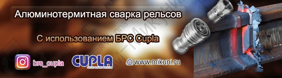 Представляем вашему вниманию возможность применения БРС Cupla в оборудование для алюминотермитной сварки рельсов.