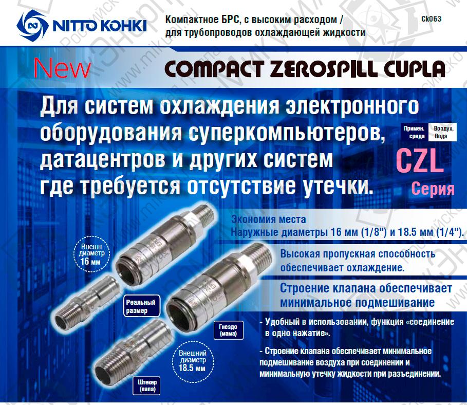 Новая серия компактная БРС Compact Zerospill Cupla