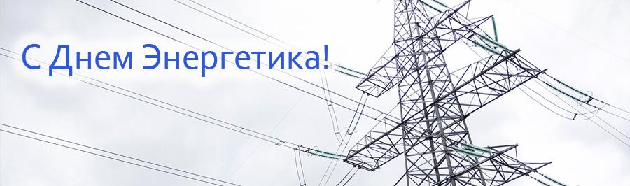 Поздравление с официальным днем энергетика России 22 декабря!