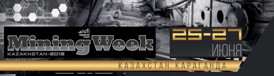 «МИКЭН» участвует в выставке «Mining Week Kazakhstan 2019»