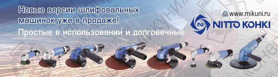 Сообщаем вам о изменении в серии шлифовальных машинок Nitto Kohki.