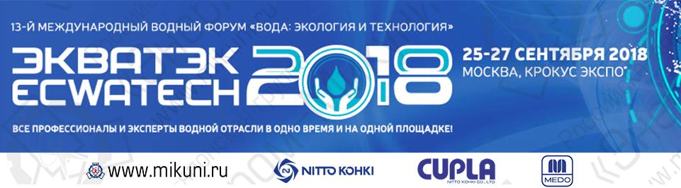 Приглашаем всех посетить международную выставку-форум ЭКВАТЭК-2018 в Москве