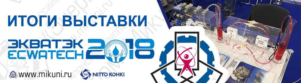 Компания Энерпром-Микуни на международной выставке ЭКВАТЭК-2018