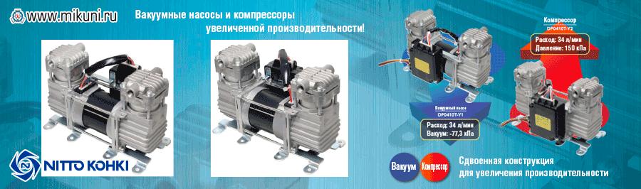 Вакуумные насосы и компрессоры MEDO увеличенной производительности от компании Nitto Kohki Сделано в Японии