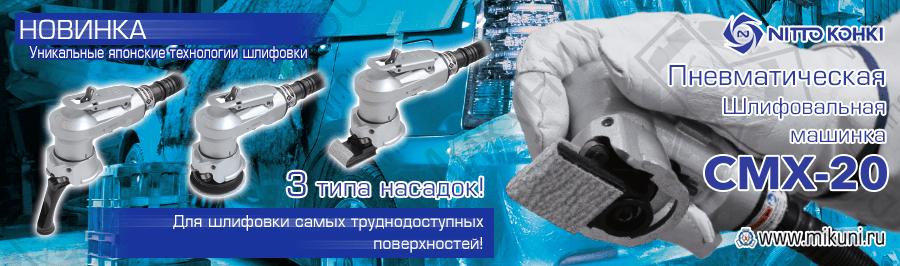 Новая компактная шлифовальная машинка модели CMX-20