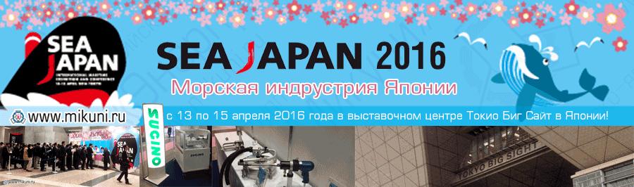 Открытие отраслевой морской выставки SEA JAPAN в Японии.