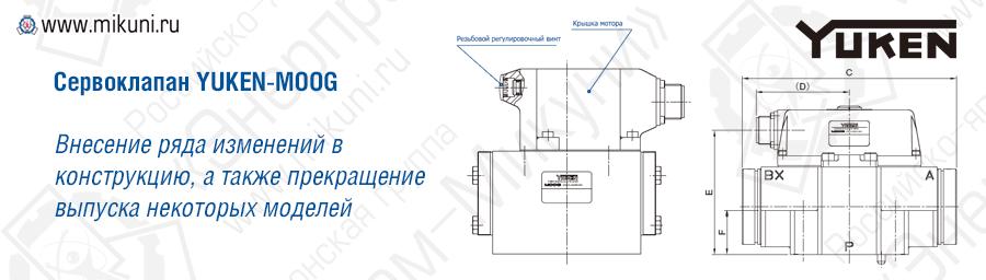 Внесение изменений в конструкцию сервоклапанов YUKEN-MOOG